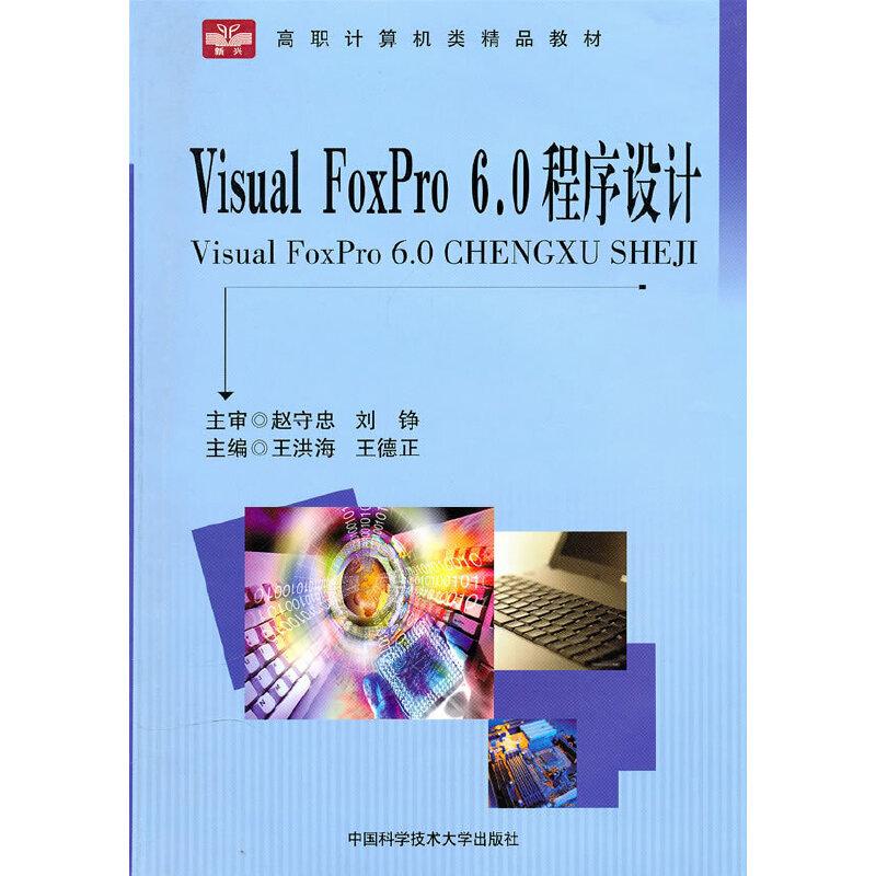 高职计算机类精品教材 Visual FoxPro6.0程序设计 PDF下载