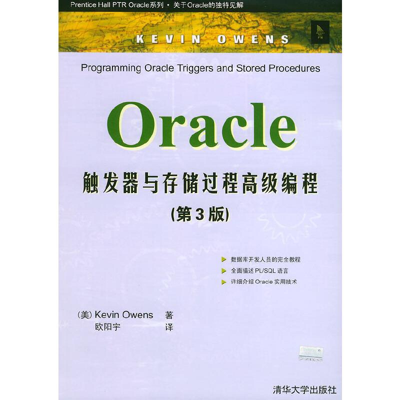 Oracle触发器与存储过程高级编程(第3版) PDF下载