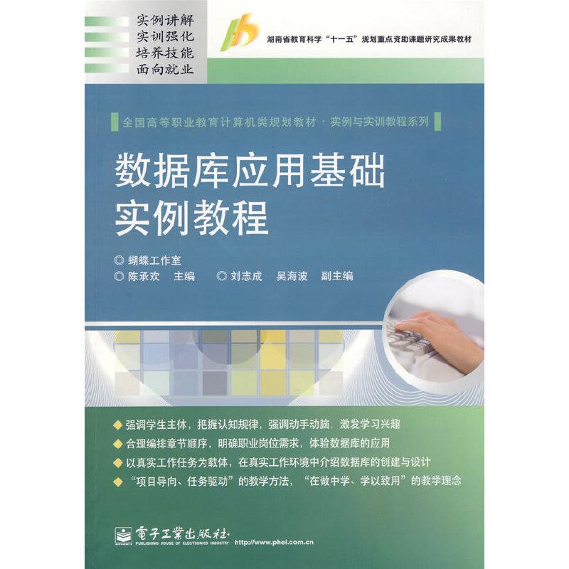 数据库应用基础实例教程 PDF下载
