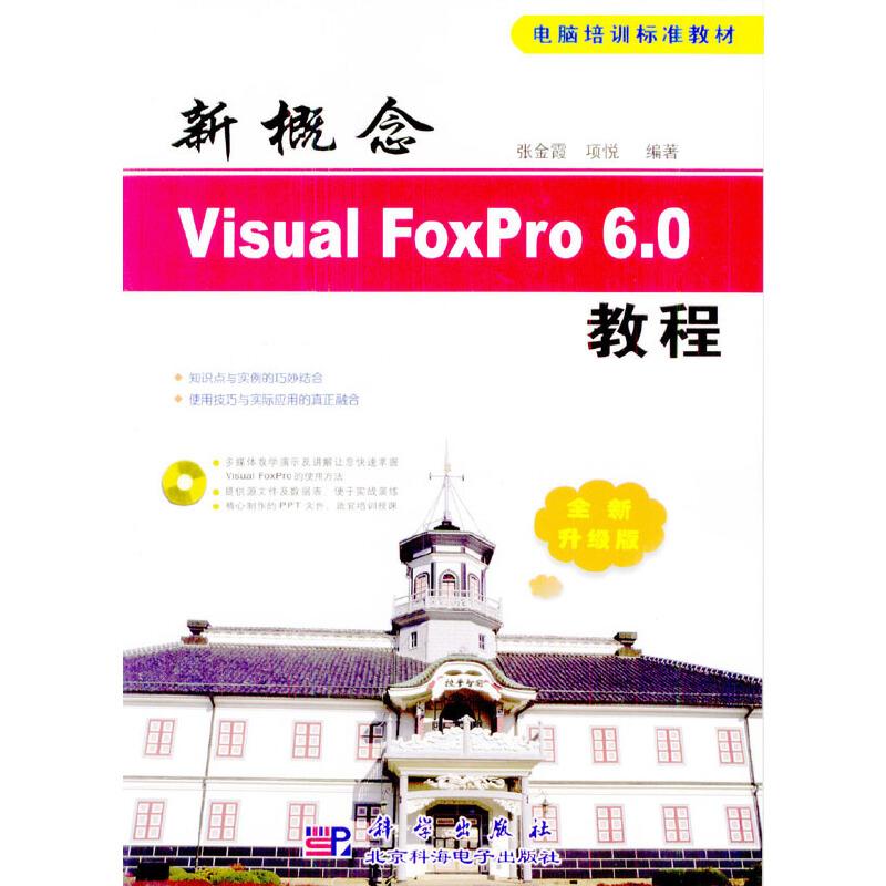 新概念Visual FoxPro 6.0教程(1张多媒体光盘) PDF下载