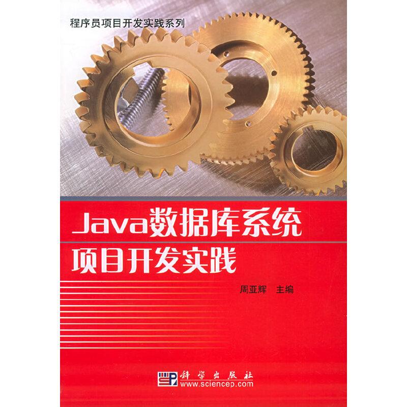 Java数据库系统项目开发实践(含CD-ROM光盘一张)——程序员项目开发实践系列 PDF下载