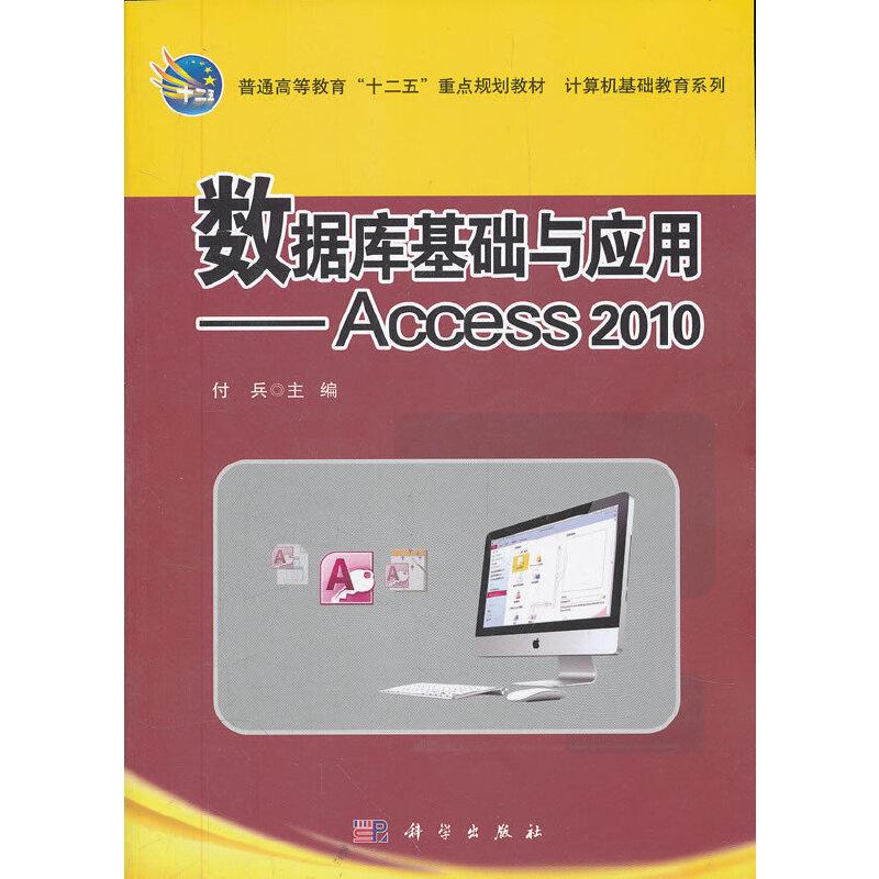 数据库基础与应用—Access2010 PDF下载
