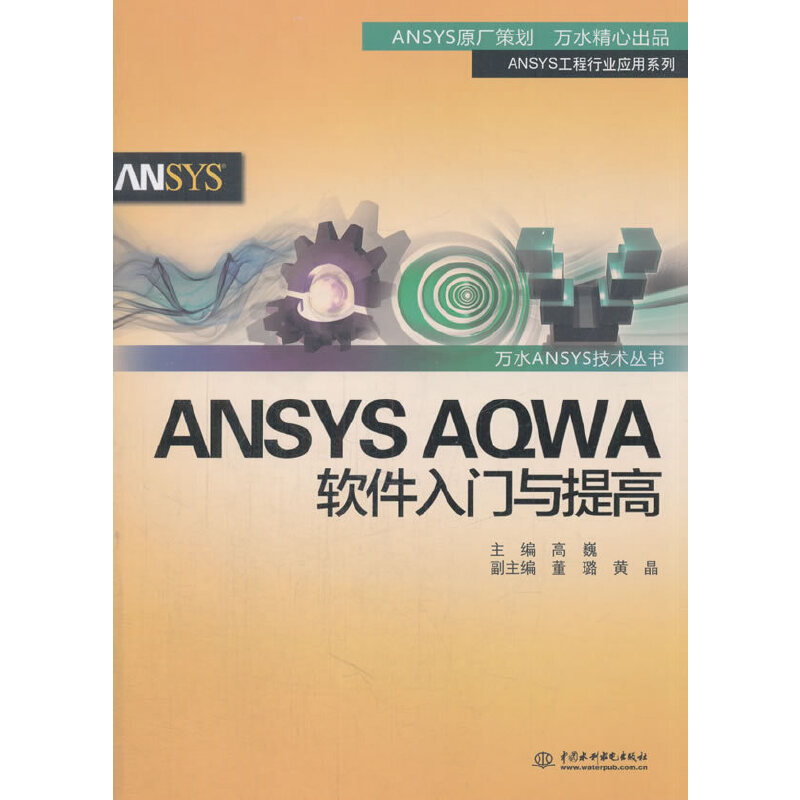 ANSYS AQWA软件入门与提高(万水ANSYS技术丛书) PDF下载