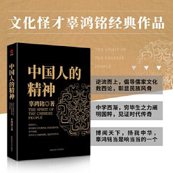 中国人的精神(epub,mobi,pdf,txt,azw3,mobi)电子书