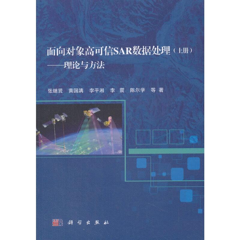 面向对象高可信SAR数据处理(上册)——理论与方法 PDF下载