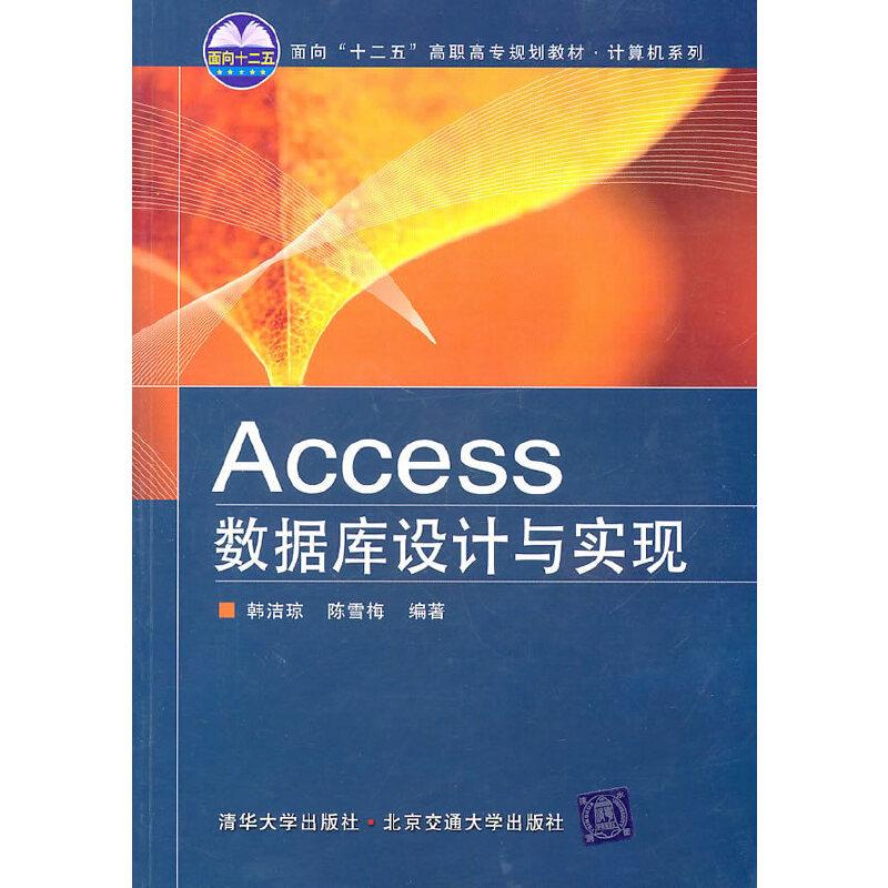 """数据库设计与实现(Access)(面向""""十二五""""高职高专规划教材·计算机系列) PDF下载"""