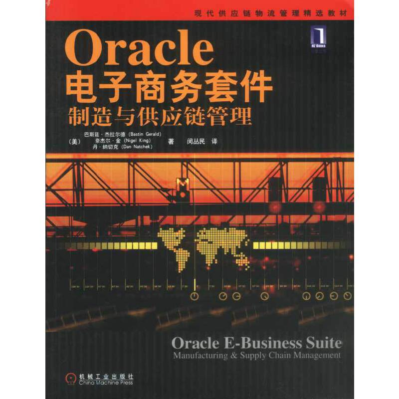Oracle电子商务套件制造与供应链管理 PDF下载