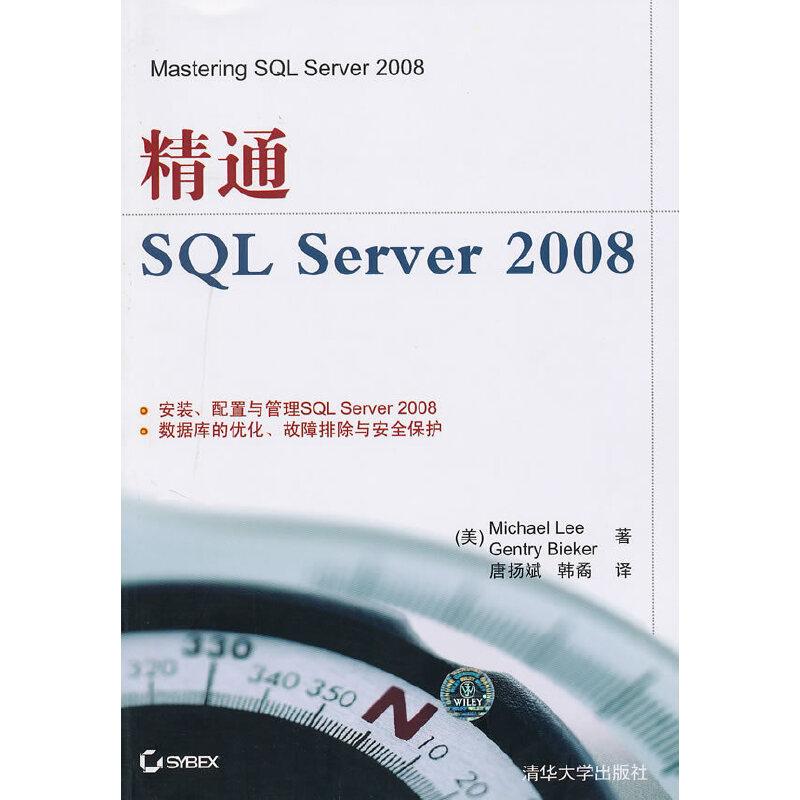 精通SQL Server 2008 PDF下载