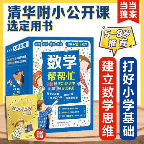 数学帮帮忙超值礼盒装 (epub,mobi,pdf,txt,azw3,mobi)电子书