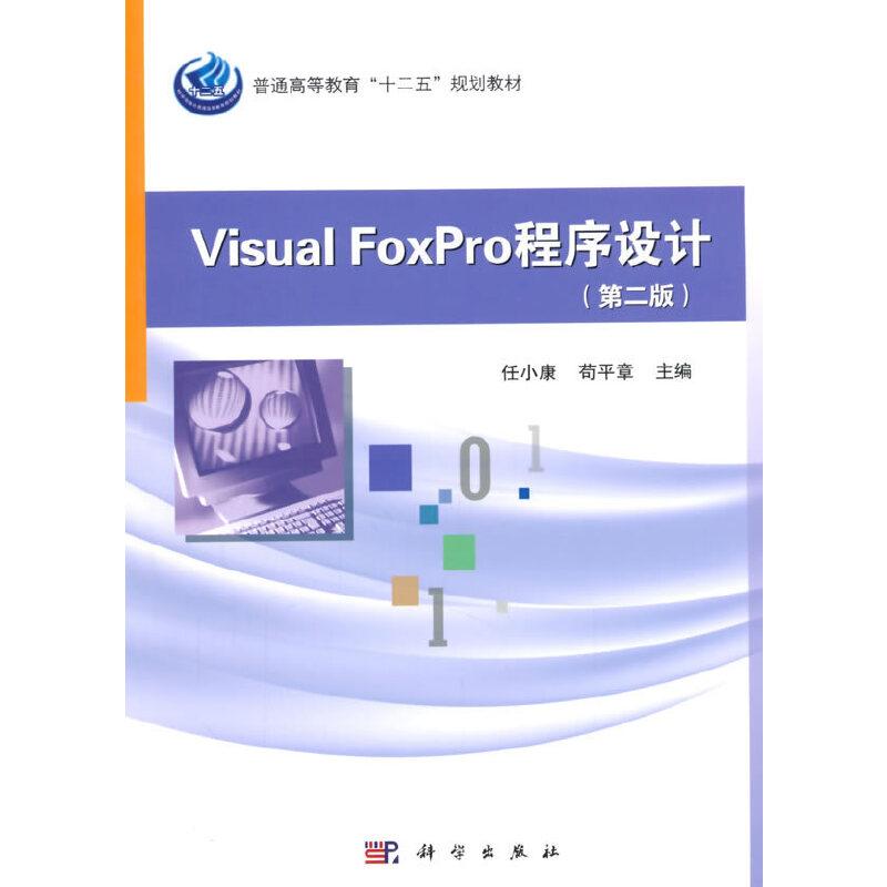 Visual FoxPro程序设计(第二版) PDF下载