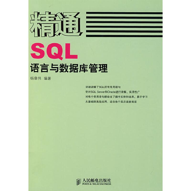 精通SQL语言与数据库管理 PDF下载