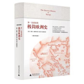 你一定爱读的极简欧洲史 The Shortest History of Europe(epub,mobi,pdf,txt,azw3,mobi)电子书
