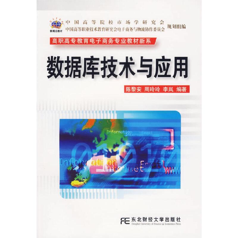 数据库技术与应用——高职高专教育电子商务专业教材新系 PDF下载