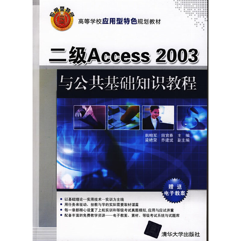 二级Access 2003与公共基础知识教程(高等学校应用型特色规划教材) PDF下载