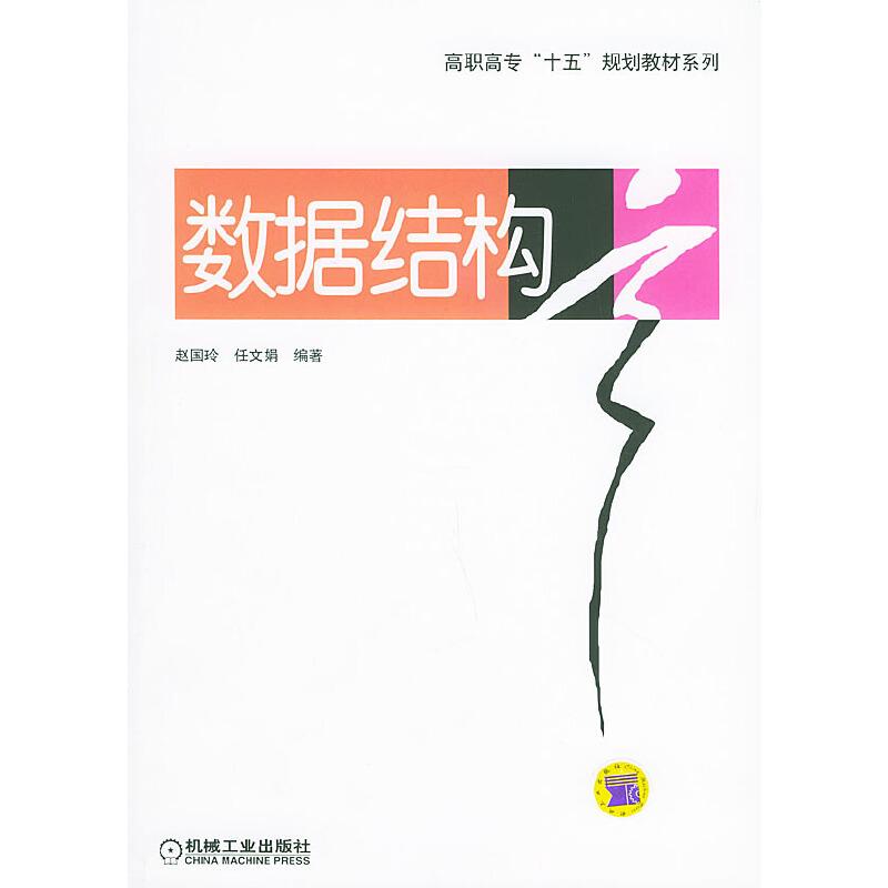 """数据结构(高职高专""""十五""""规划教材系列) PDF下载"""