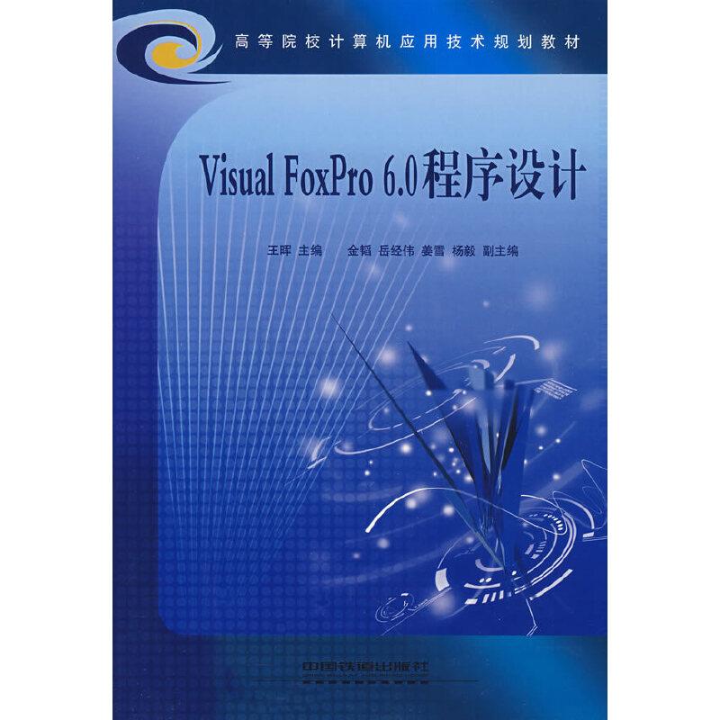 Visual FoxPro 6.0 程序设计 PDF下载