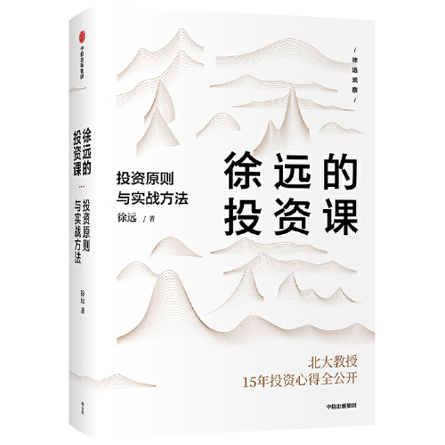 徐远的投资课:投资原则与实战方法(epub,mobi,pdf,txt,azw3,mobi)电子书