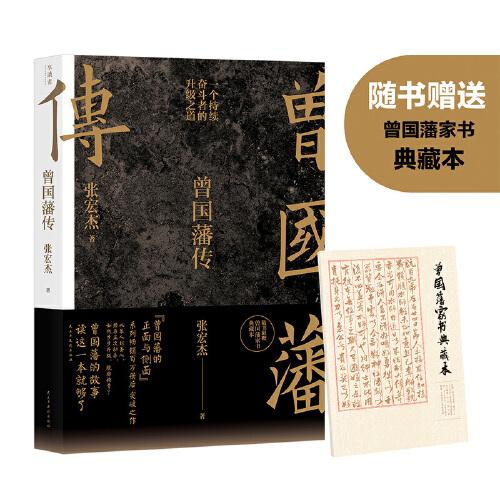 曾国藩传(epub,mobi,pdf,txt,azw3,mobi)电子书