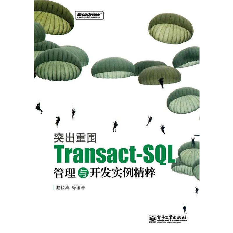 突出重围:Transact-SQL管理与开发实例精粹 PDF下载