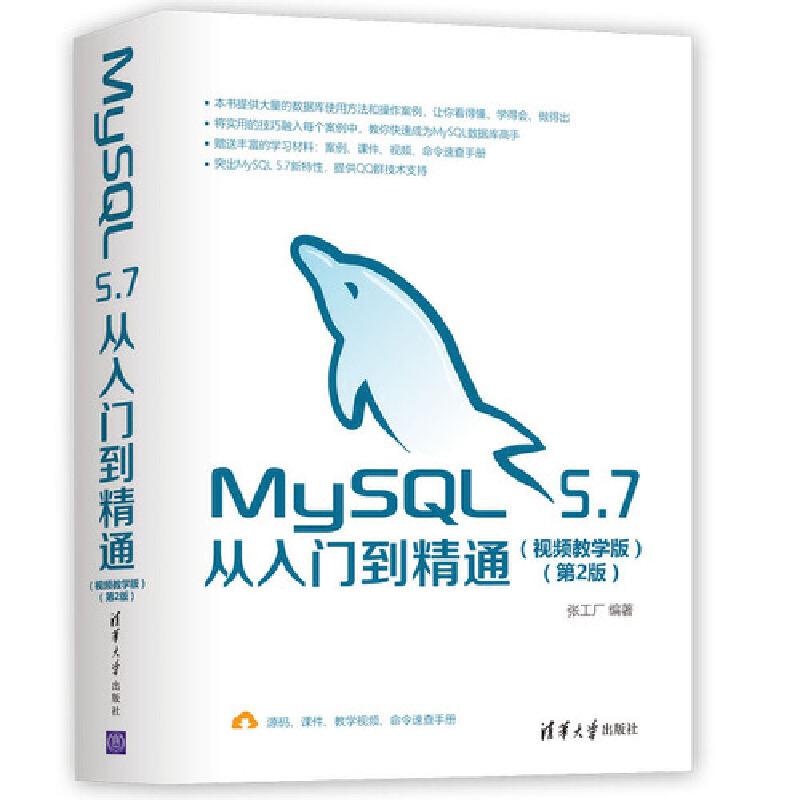 MySQL 5.7从入门到精通(视频教学版)(第2版) PDF下载