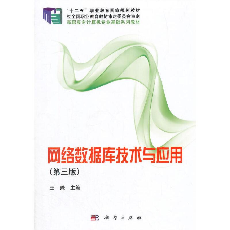 网络数据库技术与应用(第三版) PDF下载