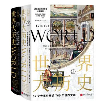 世界大历史:62个大事件塑造700年世界文明(epub,mobi,pdf,txt,azw3,mobi)电子书
