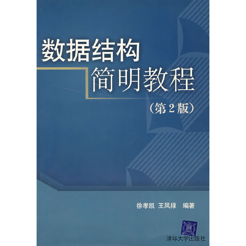 数据结构简明教程(第2版) PDF下载