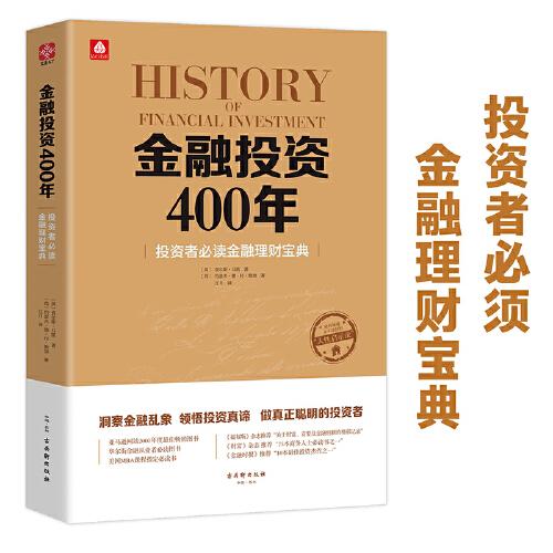 金融投资400年:投资者必读金融理财宝典(epub,mobi,pdf,txt,azw3,mobi)电子书
