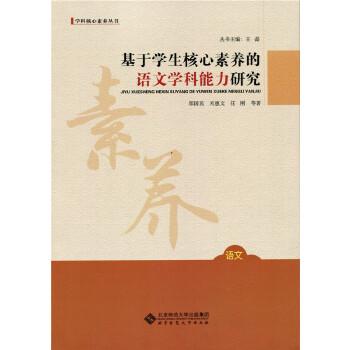 基于学生核心素养的语文学科能力研究(epub,mobi,pdf,txt,azw3,mobi)电子书