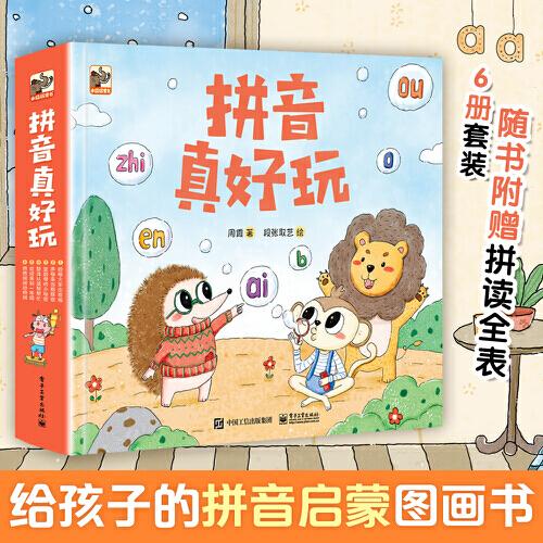 拼音真好玩 小猛犸童书出品(epub,mobi,pdf,txt,azw3,mobi)电子书