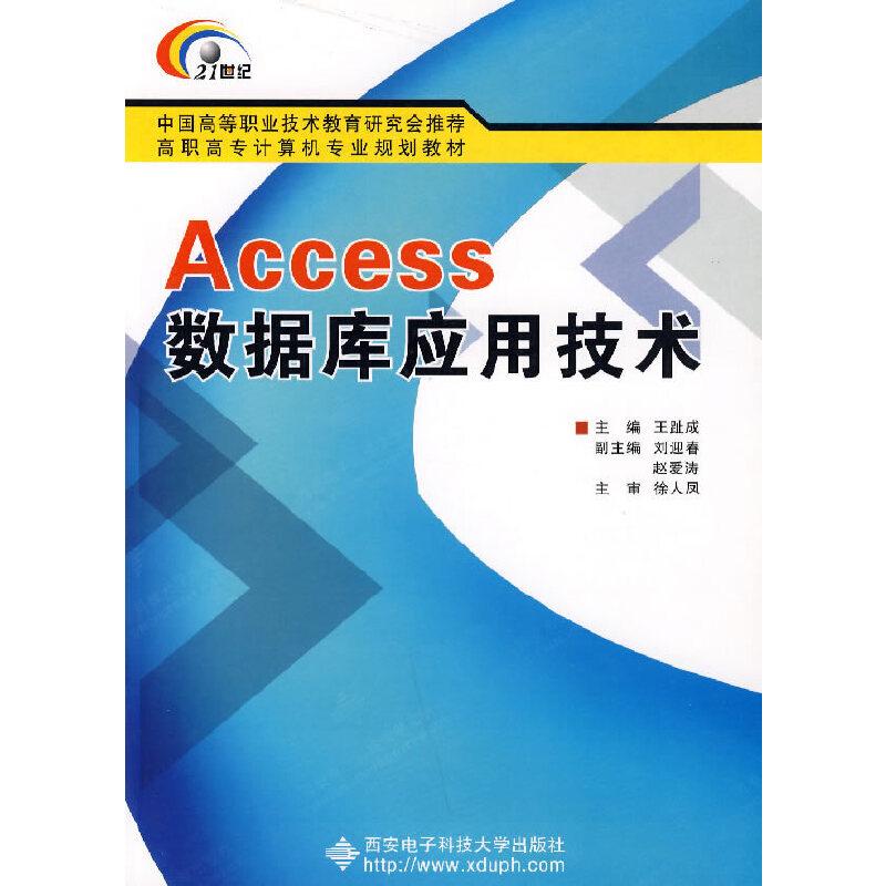 Access 数据库应用技术 PDF下载