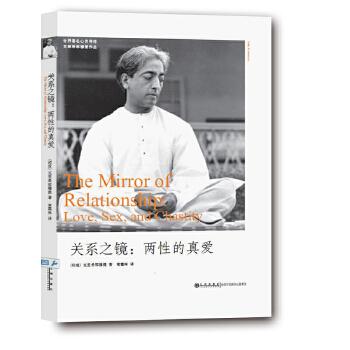 关系之镜:两性的真爱(epub,mobi,pdf,txt,azw3,mobi)电子书