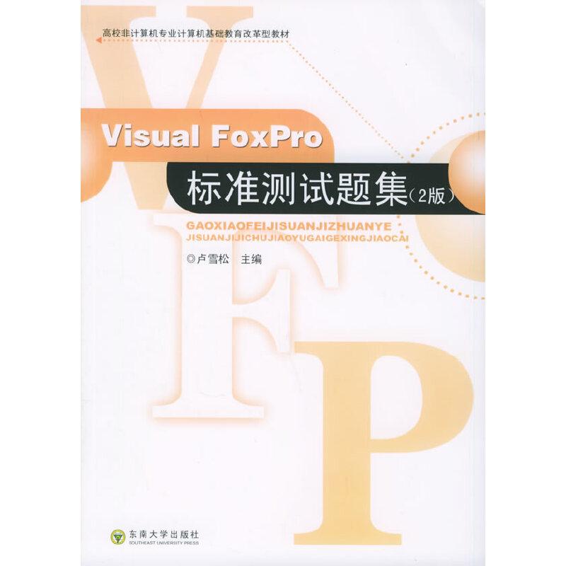 Visual FoxPro 标准测试题集(第二版)——高校非计算机专业计算机基础教育改革型教材 PDF下载