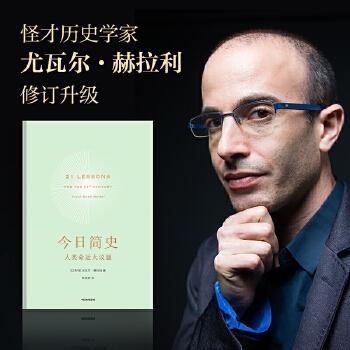 今日简史:人类命运大议题(epub,mobi,pdf,txt,azw3,mobi)电子书