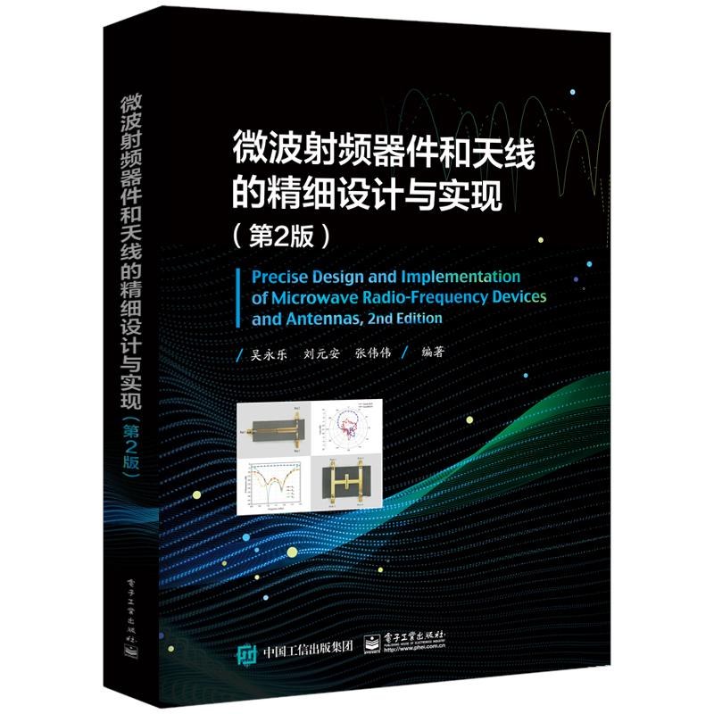 微波射频器件和天线的精细设计与实现(第2版) PDF下载