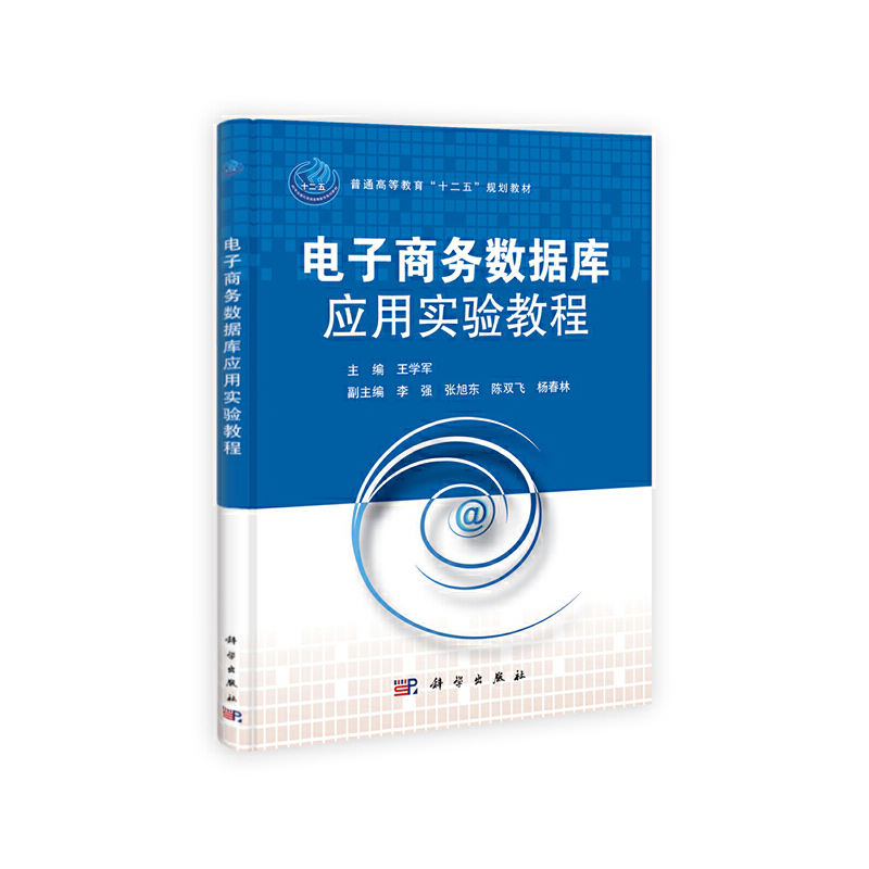 电子商务数据库应用实验教程 PDF下载