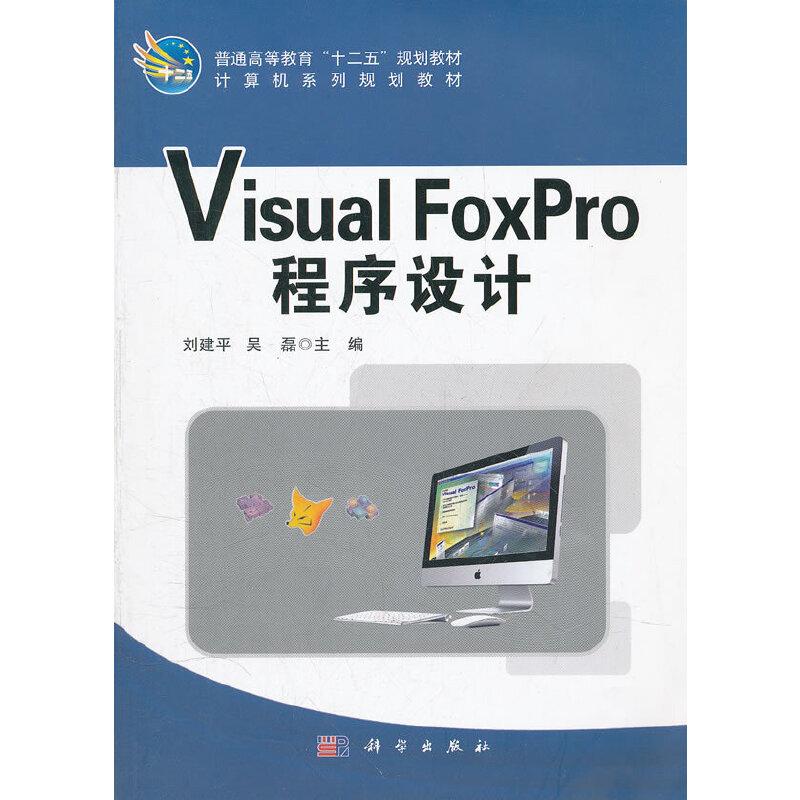 Visual_FoxPro程序设计 PDF下载