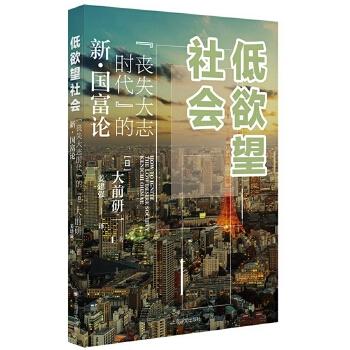 """低欲望社会:""""丧失大志时代""""的新·国富论(epub,mobi,pdf,txt,azw3,mobi)电子书"""