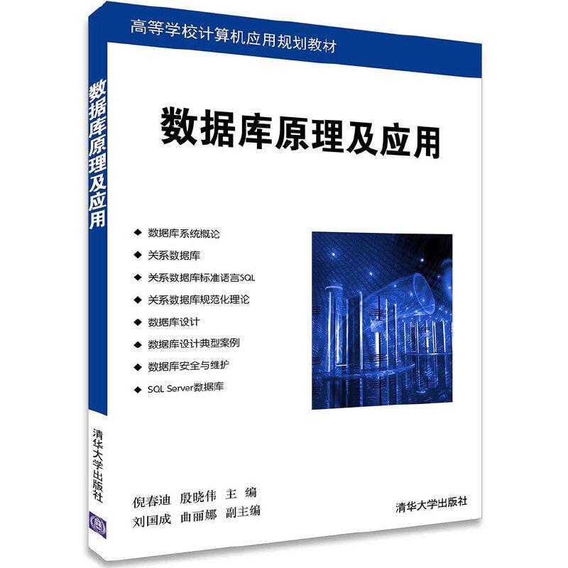 数据库原理及应用 高等学校计算机应用规划教材 PDF下载