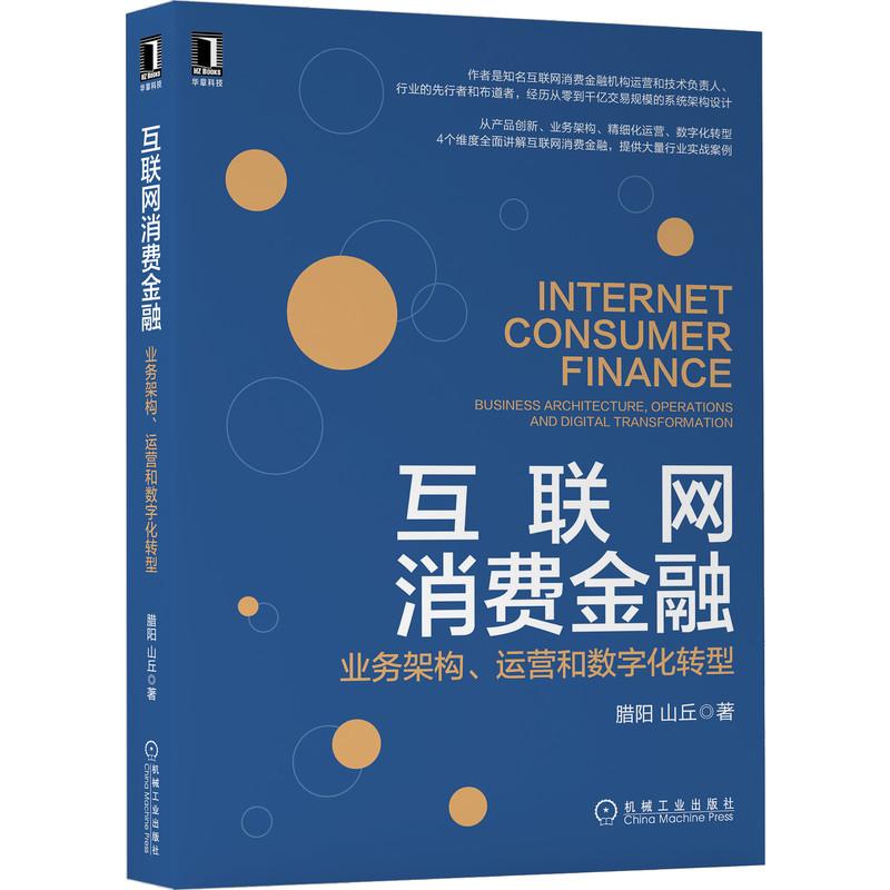 互联网消费金融:业务架构 运营和数字化转型 PDF下载