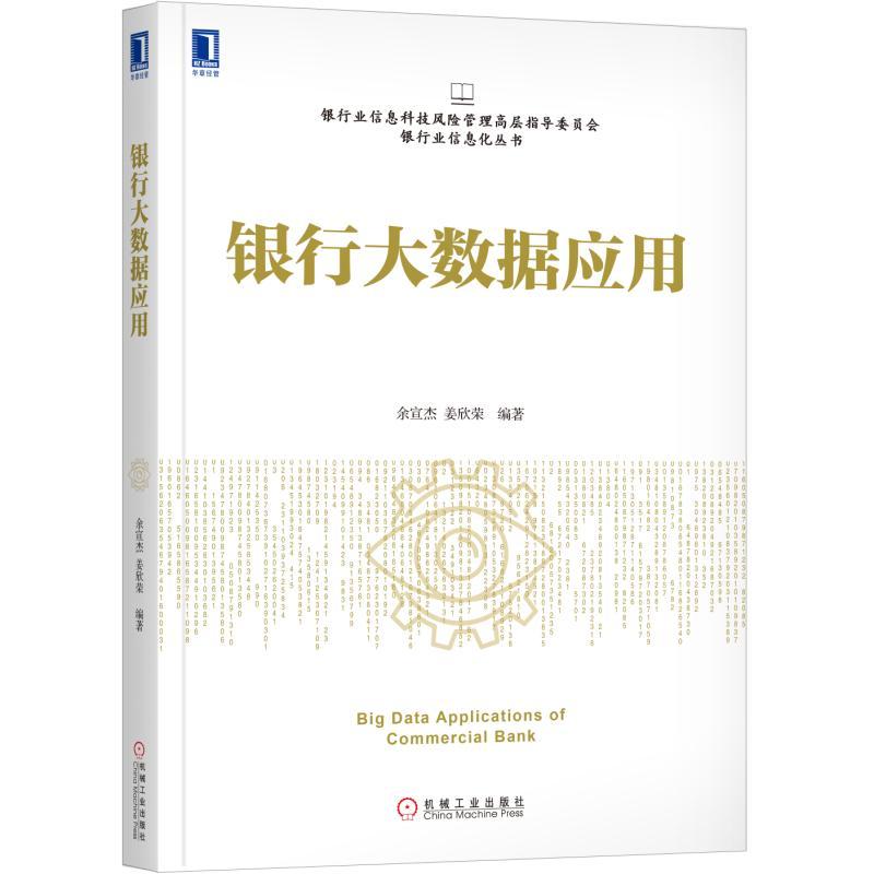 银行大数据应用 PDF下载