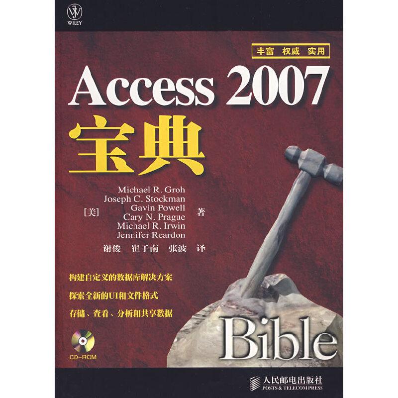 Access 2007宝典(1CD) PDF下载