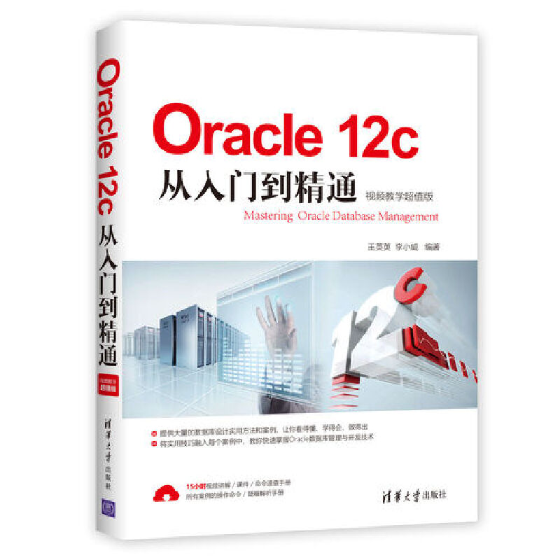 Oracle 12c从入门到精通(视频教学超值版) PDF下载